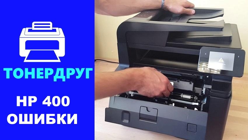 Ошибки принтера HP LaserJet Pro 400 M425