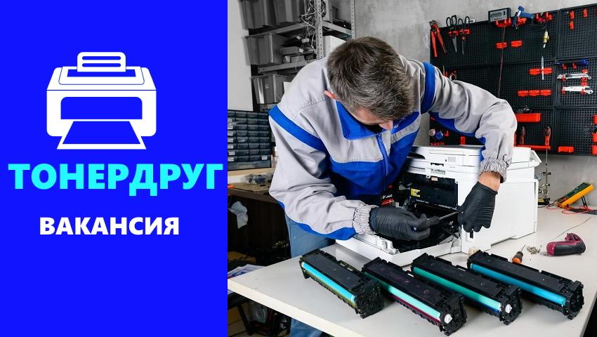вакансия мастер по заправке картриджей в Москве