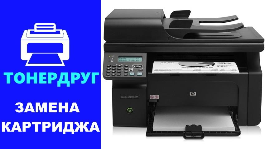Как поменять картридж на лазерных принтерах HP
