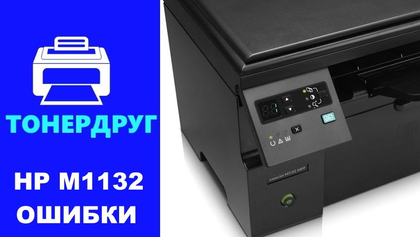 hp m1132 ошибки принтера