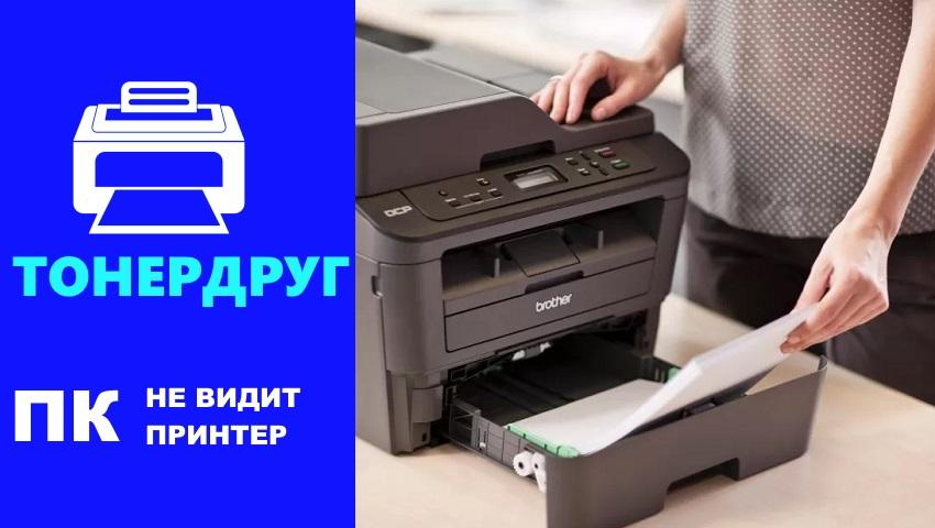 Компьютер не видит принтер