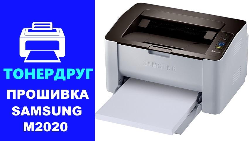 прошивка samsung m2020 с инструкцией
