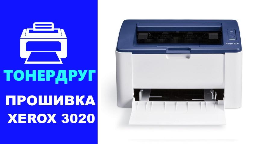 Xerox 3020 прошивка