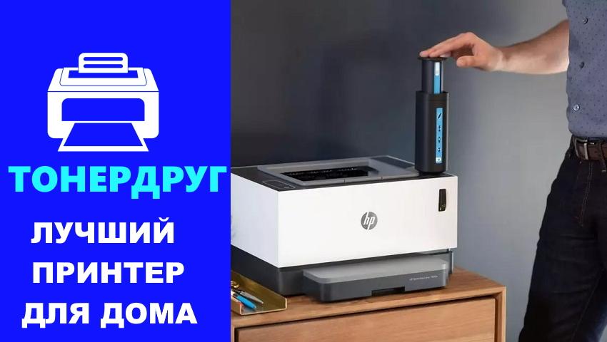 Какой лазерный принтер купить для дома?