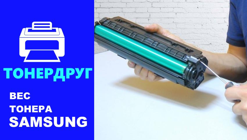 вес тонера в картриджах Samsung