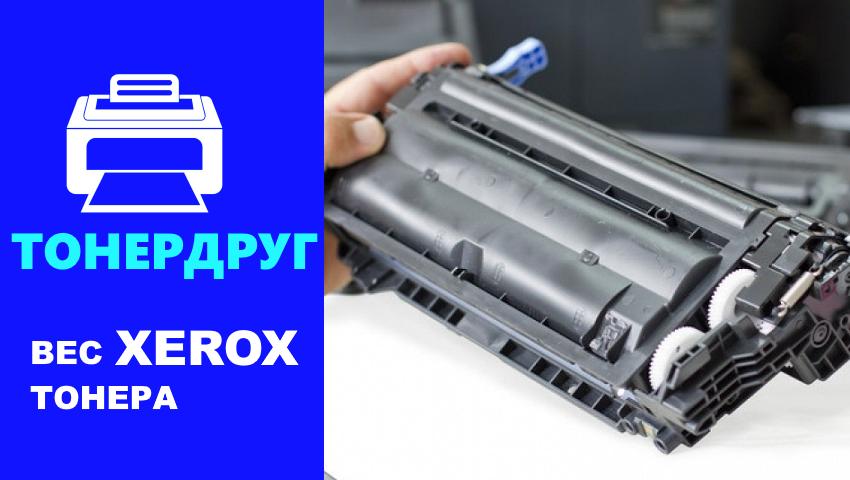 Вес тонера в лазерных картриджах Xerox