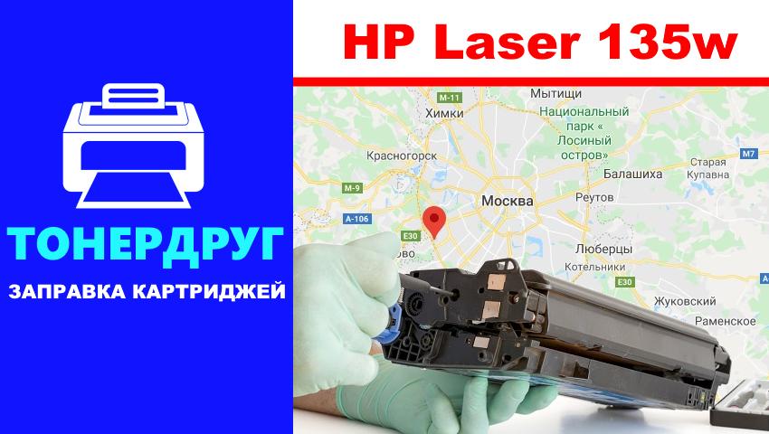 Заправка картриджей HP 135w