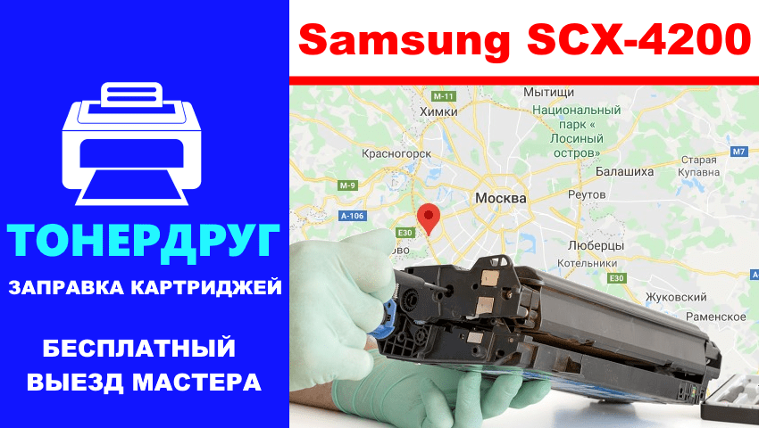Заправка картриджей Samsung SCX-4200