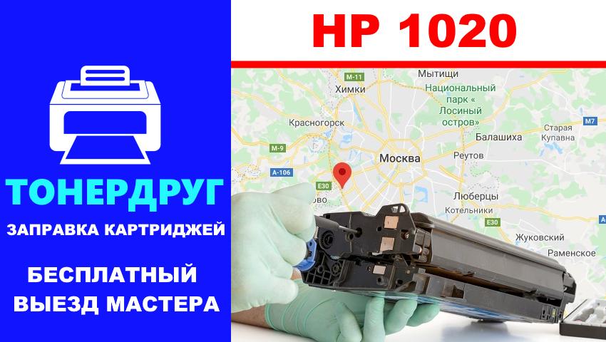 заправка картриджей принтера HP 1020