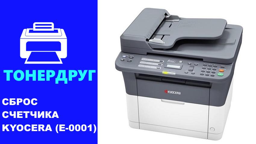 Сброс счетчика на принтерах Kyocera