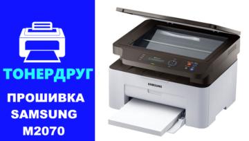 Samsung M2070: прошивка принтера по инструкции с описаниями