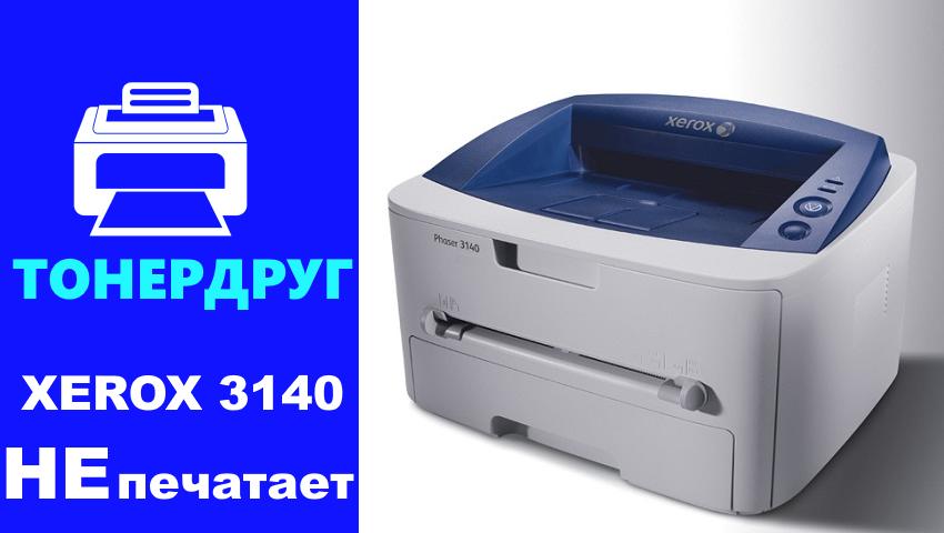 Xerox 3140 не печатает