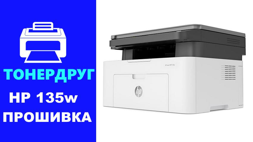 HP 135w: прошивка принтера по инструкции