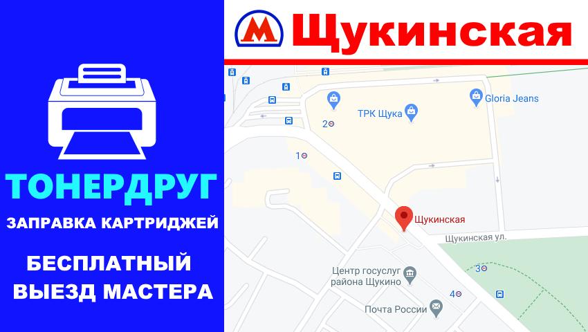 метро Щукинская заправка картриджей