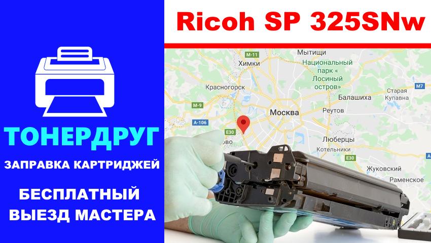 Заправка картриджей Ricoh SP 325SNw