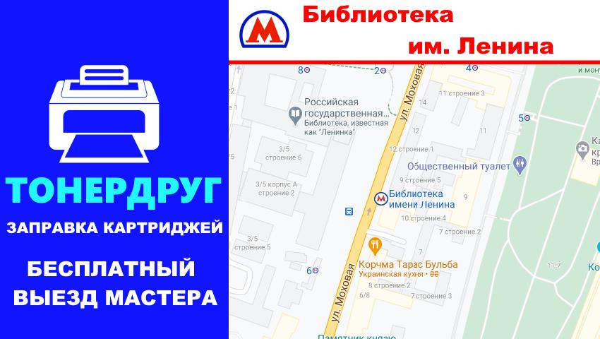 Заправка картриджей метро Библиотека им. Ленина