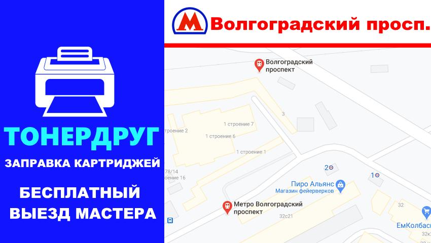 Метро Волгоградский проспект заправка картриджей