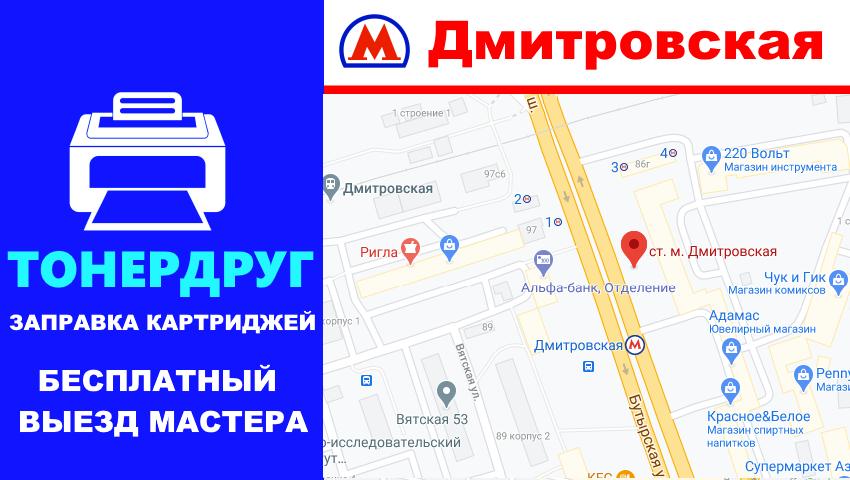 Метро Дмитровская заправка картриджей