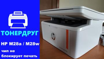 HP LaserJet Pro M28a / M28w: чип картриджа 44A (CF244A) не блокирует печать