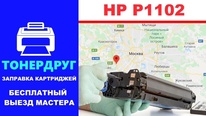 Заправка принтера HP P1102