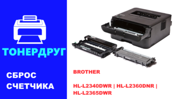 Сброс счетчика тонера Brother HL-L2340DWR   HL-L2360DNR   HL-L2365DWR