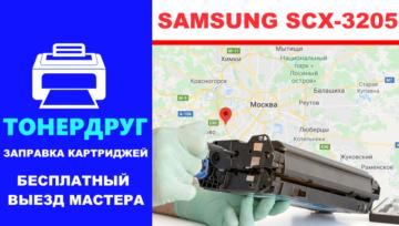 Samsung SCX-3205: заправка картриджей принтера