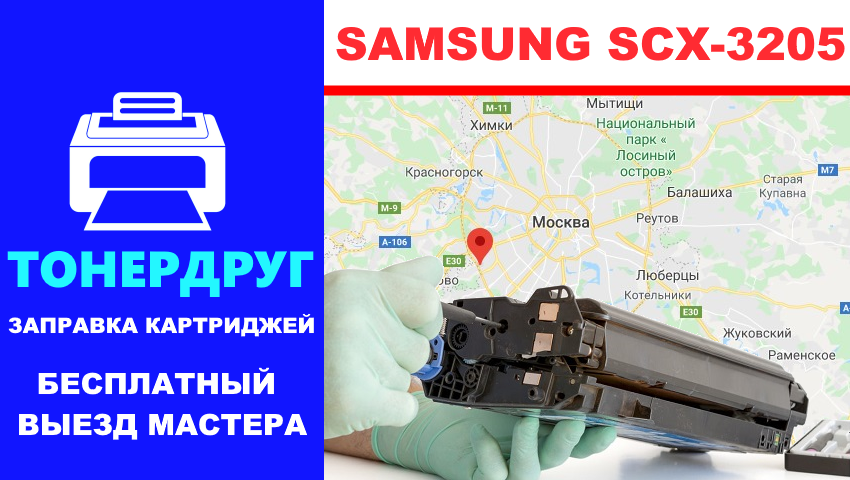 Samsung SCX-3205: заправка картриджей
