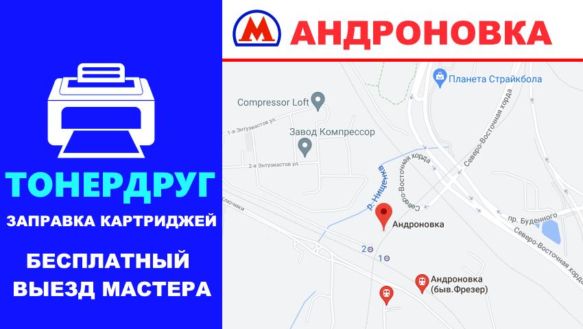 Метро Андроновка: заправка картриджей