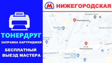 Метро Нижегородская: заправка картриджей для лазерных принтеров