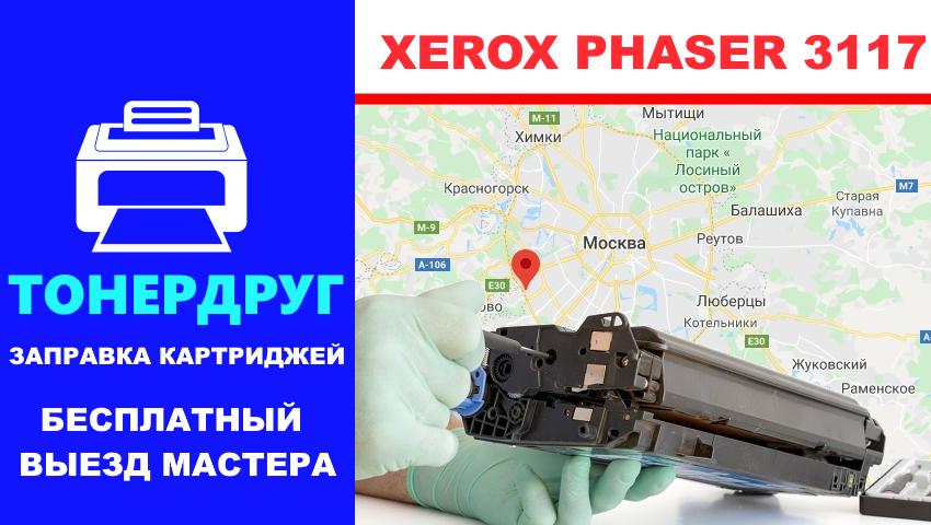 заправка Xerox Phaser 3117
