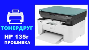 HP Laser 135r: прошивка принтера по инструкции