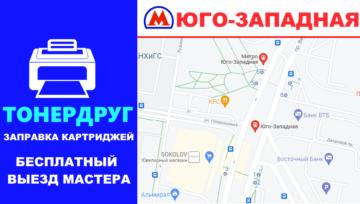 Метро Юго-Западная: заправка картриджей для принтеров в Москве